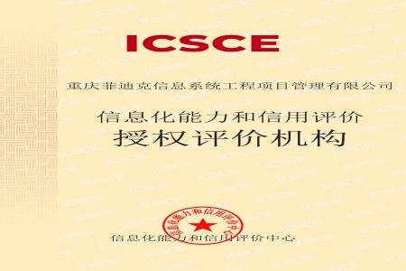公司喜获《ICSCE信息化能力和信用评价》的重庆地区唯一机构授权